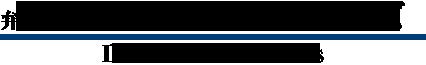 特許業務法人 池内アンドパートナーズ Ikeuchi & Partners